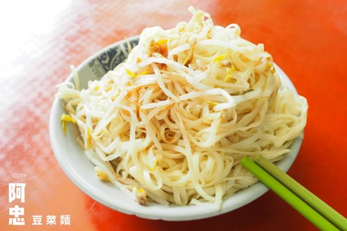 台南市新營區|新營人的早餐就是這碗阿忠豆菜麵!