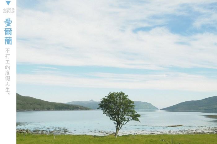 愛爾蘭打工度假、留學出發前必看!6樣最容易被你忘記的行李打包物品