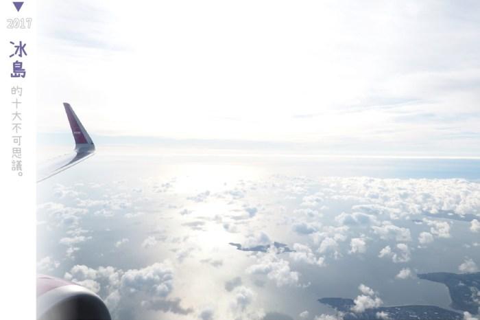 冰島 機場自助登機+自助行李托運,現場實際操作教學