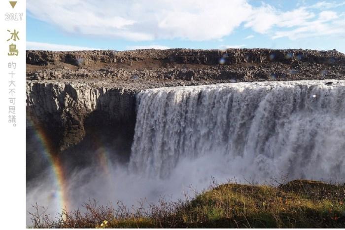 冰島|觀賞瀑布適合季節跟拍攝必備,自駕環島十二處令人目不暇給的繽紛水色~