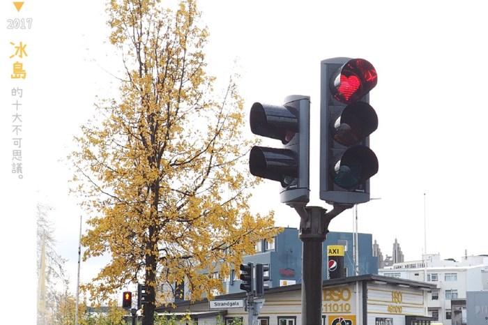冰島|北歐交通號誌也是童話故事.愛心形狀紅綠燈少女心噴發!