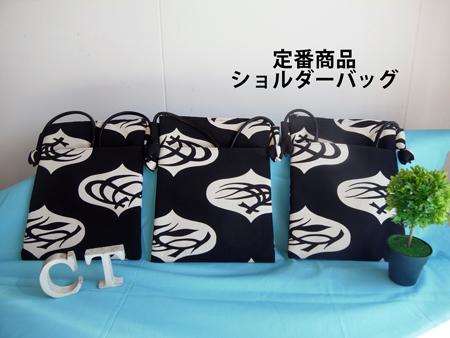 定番ショルダーバッグ製作実例 長野のお客様もお気軽にご相談下さい!
