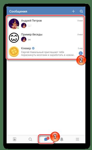 Peralihan kepada surat-menyurat dalam bahagian Dialog dalam aplikasi VK