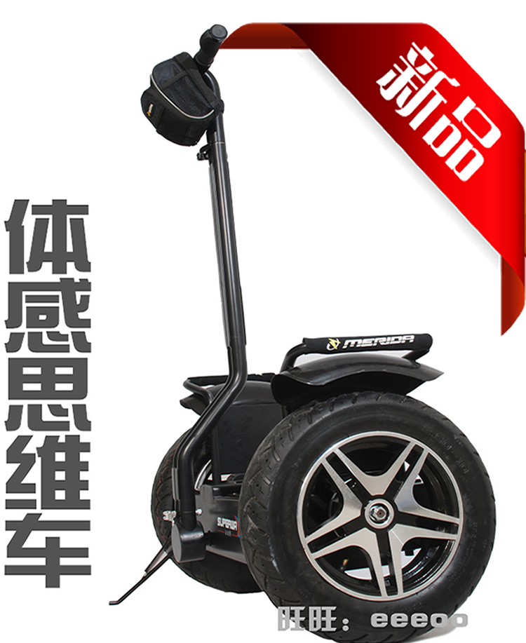 Electric Chariot Scooter