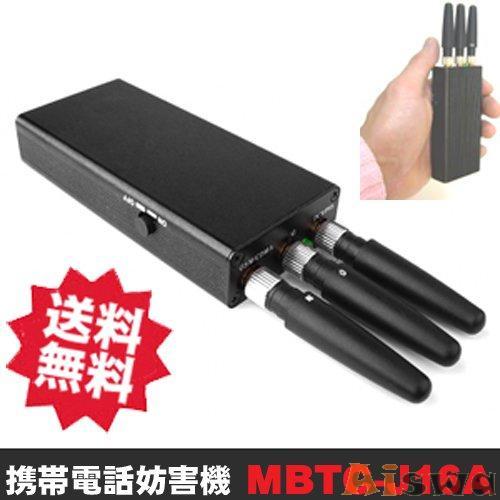 携帯ジャマー 携帯電話妨害機 携帯電話抑制器 「MBTC-J16A」 1