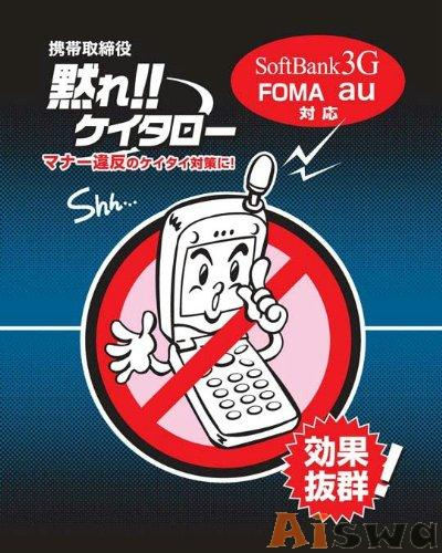 プランテック 迷惑携帯電話防止機 黙れケイタロー(iPhone3G3GS対応) CX-3000 32173 1