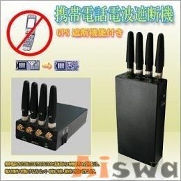 携帯電話電波遮断機 GPS対応携帯電話ジャマー 「MDPB-J17A」3