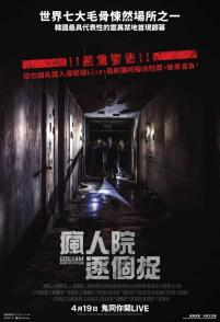 gonjiam_haunted_asylum-900875368-large