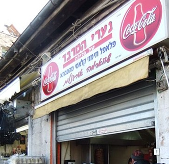 Falafel shop in Jerusalem