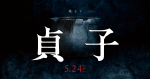 Two teasers released for Sadako