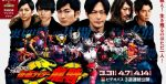 Trailer released for Rider Time: Kamen Rider Ryuki