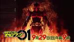 Preview- Kamen Rider Zero-One Ep. 5: Kare's Passionate Path of Manga