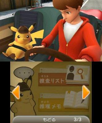 pikachu detective 3 culturageek.com.ar