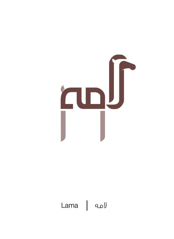 formas letras arabes 14