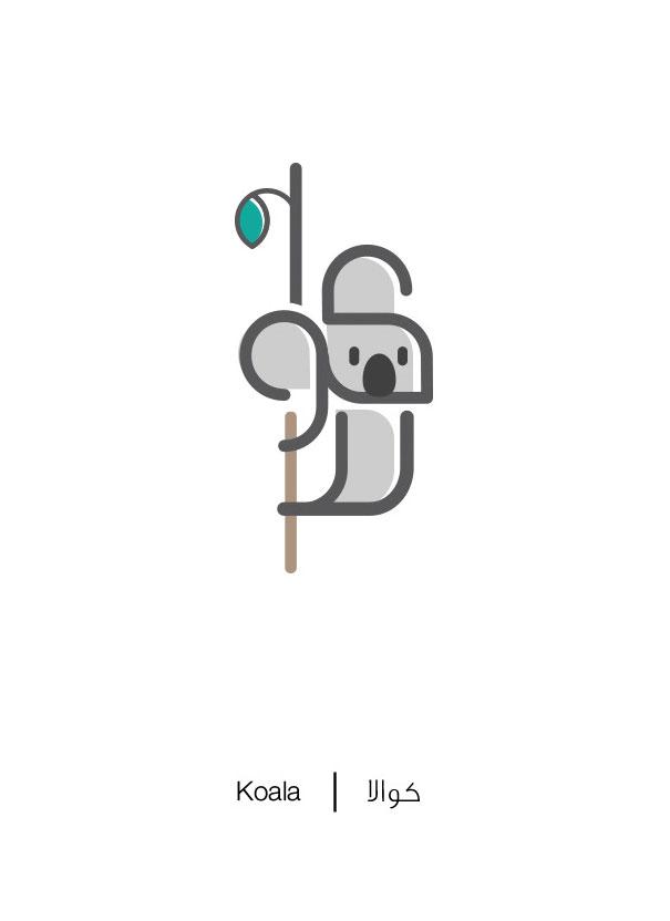 formas letras arabes 4