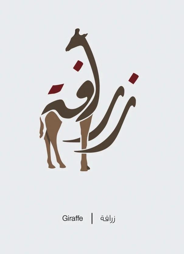 formas letras arabes 7