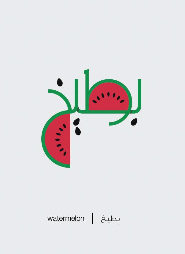 formas letras arabes 9