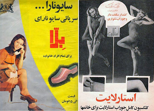 iranfashion culturainquieta.jpg6