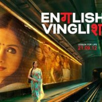 "Film Review by Sunita Nichani: ""English Vinglish"""