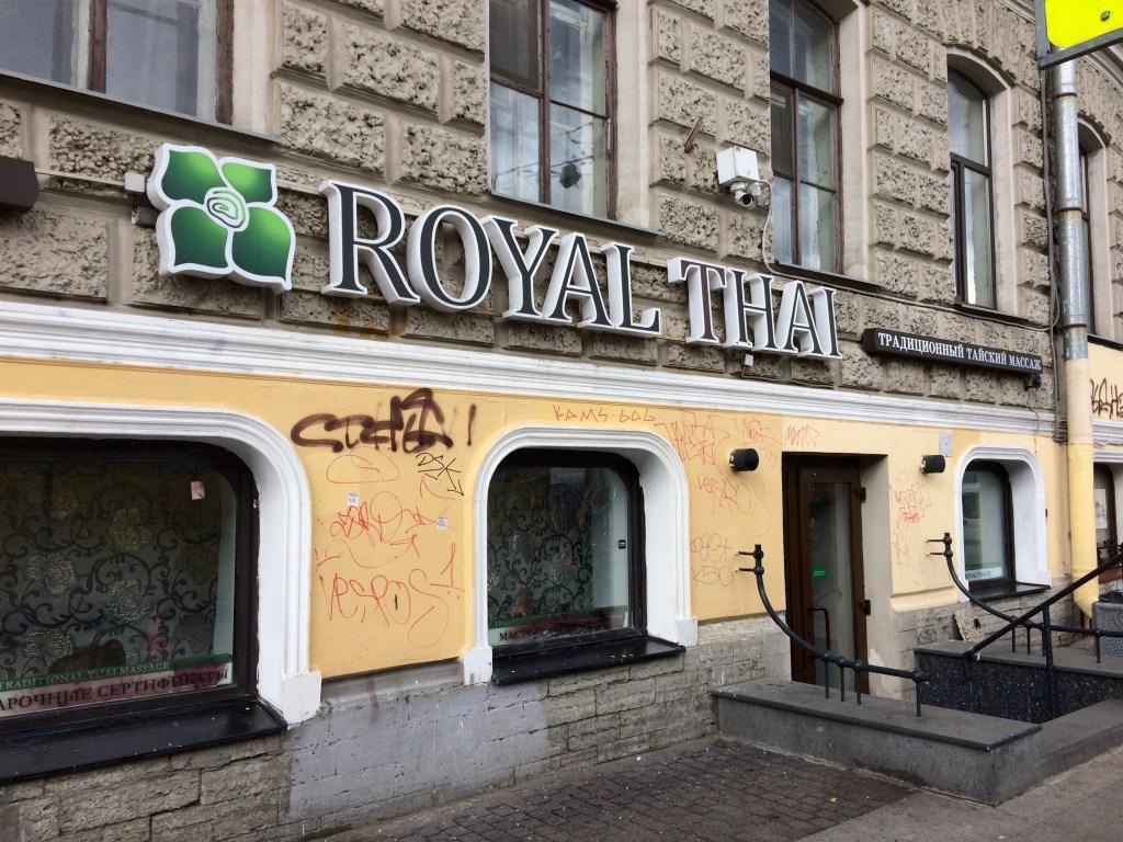 Royal Thai Massage, Saint Petersburg, Russia