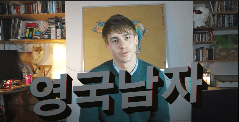 Korean Englishman's first video - 8/10/2013