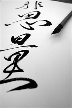 calligraphie-chinoise