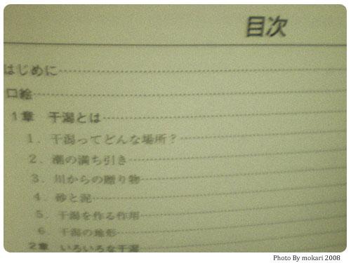 20080910-1 干潟好きの方へ『干潟を考える干潟を遊ぶ (大阪市立自然史博物館叢書 3)』