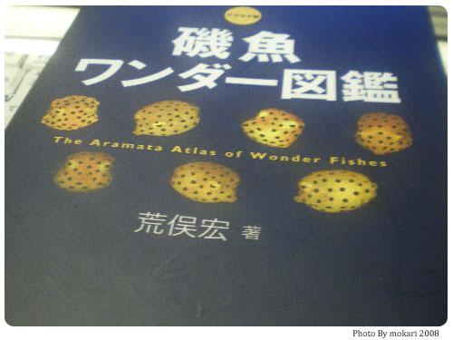 20080910-2 荒俣氏の『磯魚ワンダー図鑑 アラマタ版』が面白い。