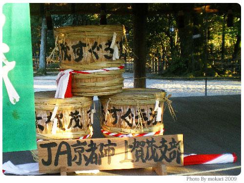 20090112-1 2009年京都上賀茂神社に家族で初詣(1)