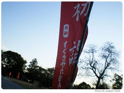 20090112 2009年京都上賀茂神社に家族で初詣(1)