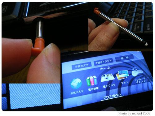20090610-3 「Mebius(メビウス)PC-NJ70A」の光センサー液晶パッドでどうやって絵を描くの?