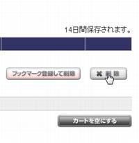 20090617-16 ブックオフオンラインで中古本を買ってみることにした。