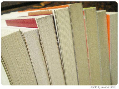 20090625-2 ブックオフオンラインで中古本を買ってみることにした。(2/2)