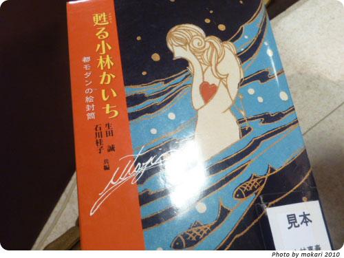 20100207-7 京都で活躍したデザイン画家の小林かいち氏を知る