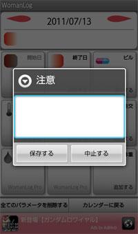 20110711-163411 女性向けのAndroidアプリ「WomanLog」で月経の記録など