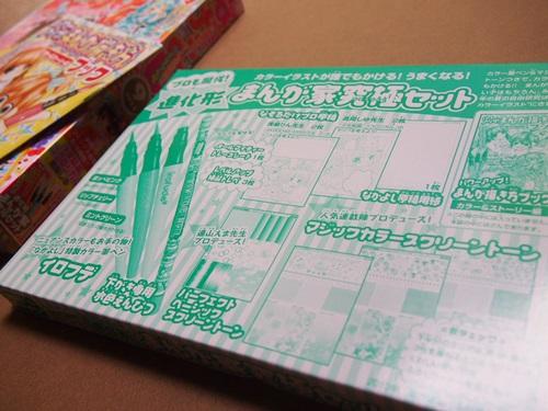 P8057590 少女マンガ雑誌「なかよし」9月号付録まんが家セットで漫画ってすごいと感動