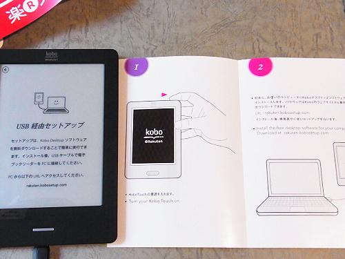 R1155549 とある人妻は「kobo Touch」をセットアップした