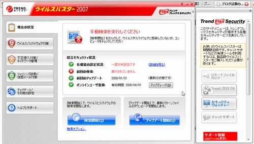 WS000010-ウィルスバスター