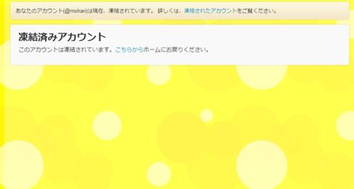 twitter20130513-3 ポエム「Twitterのアカウントが凍結されています」