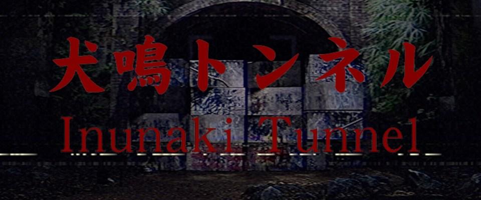 Inunaki Tunnel