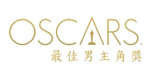 歷屆最佳男主角獎 (Best Actor in a Leading Role)丨奧斯卡金像獎 Academy Awards