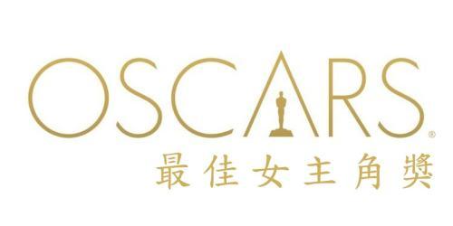 歷屆最佳女主角獎 (Best Actress in a Leading Role)丨奧斯卡金像獎 Academy Awards