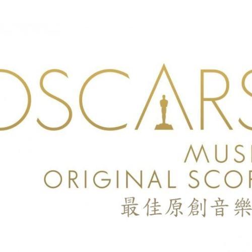 歷屆最佳原創音樂 (Best Original Score)名單丨奧斯卡金像獎 Academy Awards