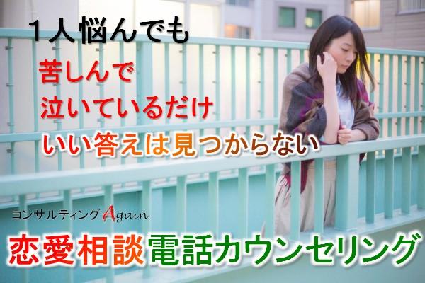 【恋愛相談 電話】有意義な恋愛相談アドバイス