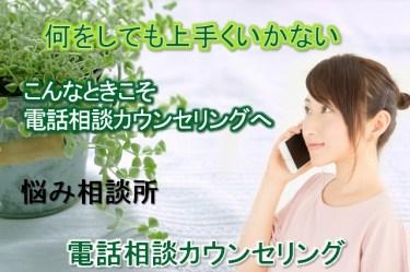 悩み相談電話カウンセリング 悩みをしっかり解決専門家