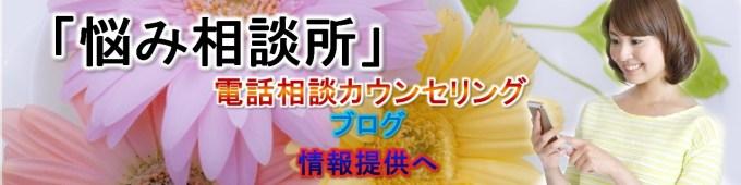 カウンセラー電話相談カウンセリング/東京荒川区