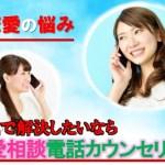 恋愛悩み解決は恋愛相談電話カウンセリングへ