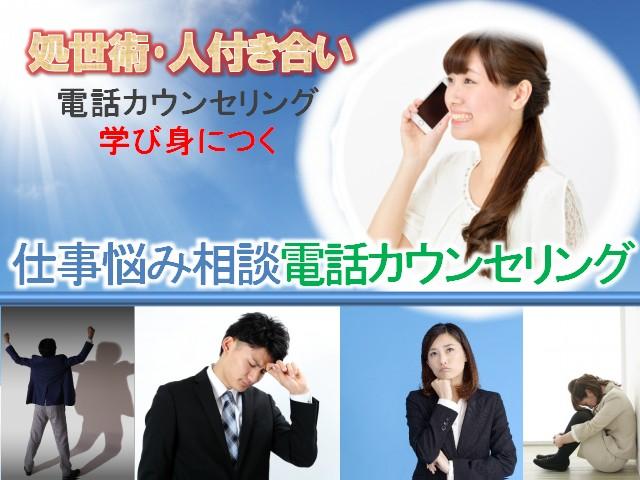 仕事会社職場人間関係コミュニケーションの悩み相談電話カウンセリング