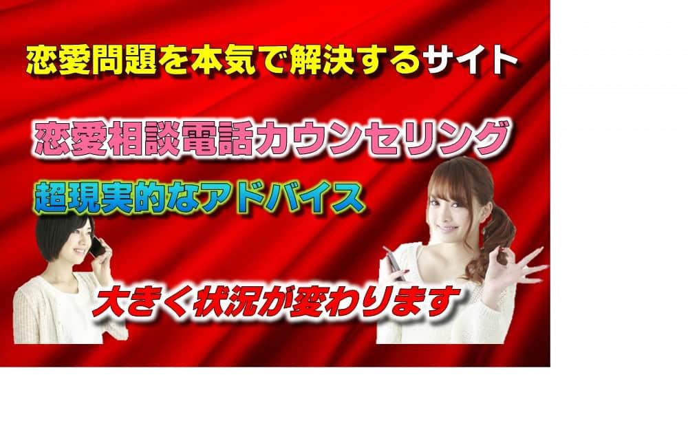 恋愛相談電話カウンセリング恋愛問題解決サイト