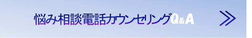 悩み相談電話カウンセリングQ&A